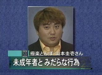 山本圭一の逮捕の画像